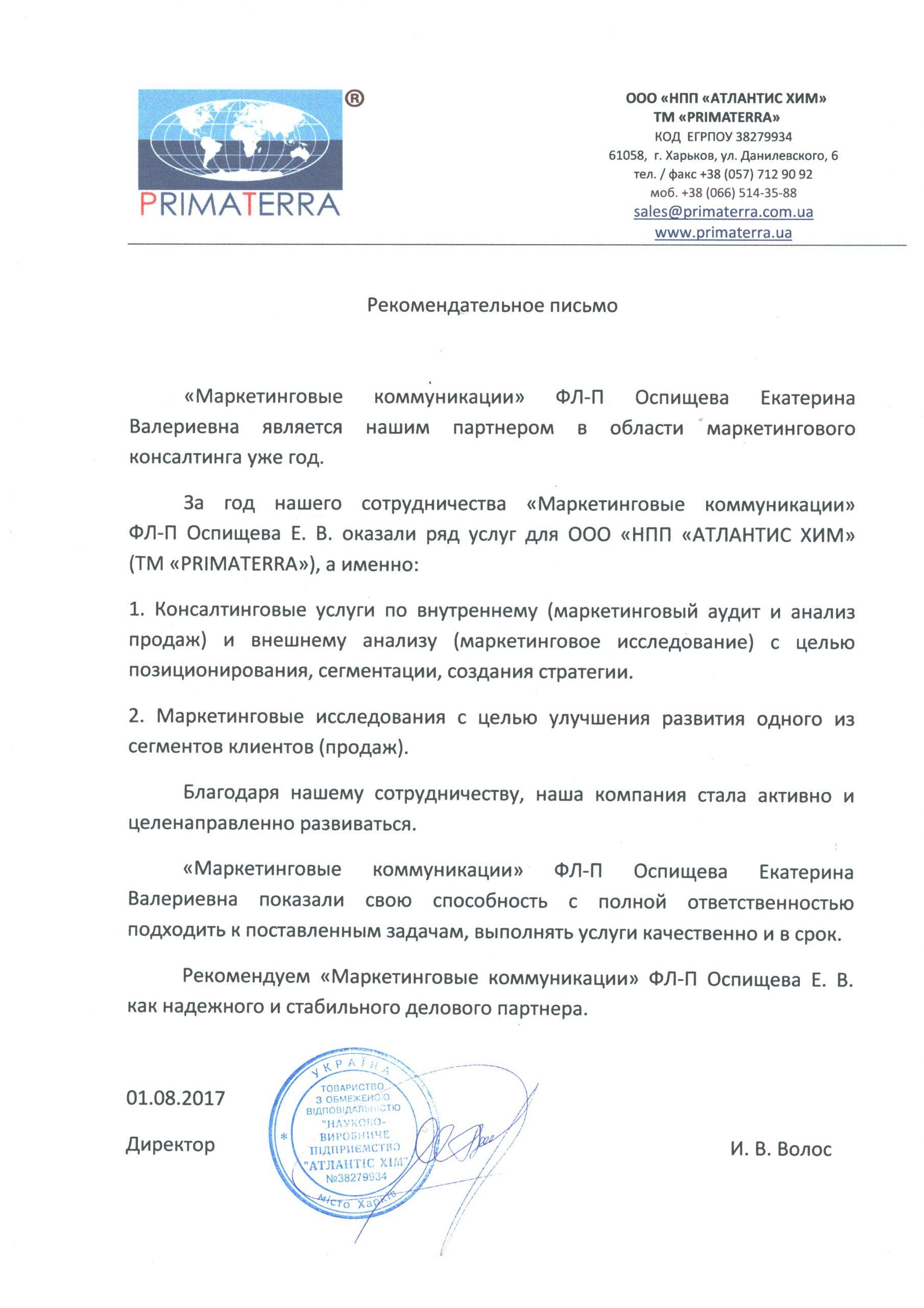 АТЛАНТИС ХИМ_рус
